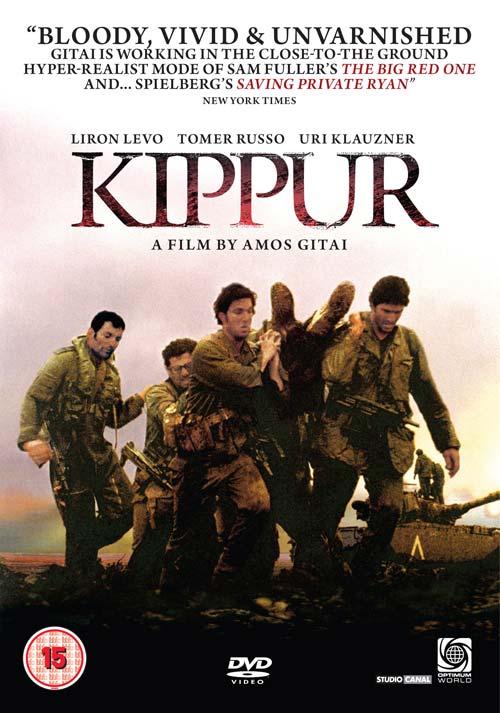 kippur-amos gitai