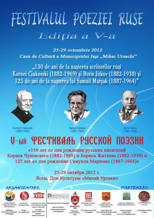 Afis Festivalul Poeziei 2012