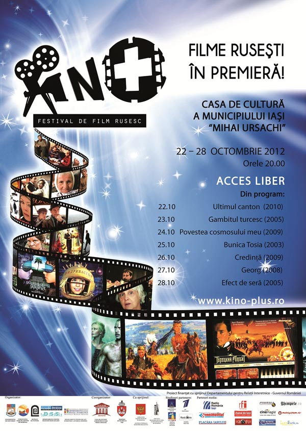 Iasi_Afis-Kino+