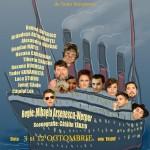 Titanic Vals afis 3 si 12 oct