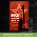 """""""Rock sub seceră și ciocan"""" – lansare de carte La Baza"""
